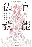 官能仏教 画像