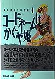 コードネームはかぐや姫 (東京湾岸玉取合戦)