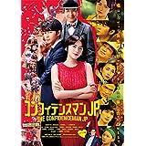 【Amazon.co.jp限定】映画『コンフィデンスマンJP』豪華版