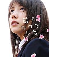 時をかける少女 【完全生産限定版】主演: 仲 里依紗