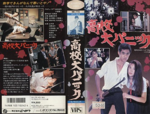 高校大パニック [VHS]
