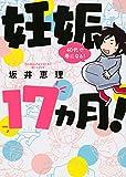 妊娠17ヵ月! 40代で母になる! / 坂井 恵理 のシリーズ情報を見る