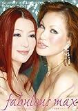 SUPER CEREBRITY KANO SISTERS fabulous max 美しすぎる もうひとつのフルヌード写真集[DVD]