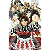 火ノ丸相撲 四十八手 弐 (JUMP j BOOKS)