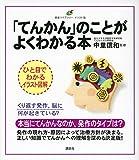 「てんかん」のことがよくわかる本 (健康ライブラリーイラスト版)