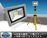 ★LED投光器用三脚スタンド+20WLEDフラッドライト[TK20WTKBR1]