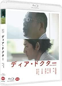 ディア・ドクター [Blu-ray]