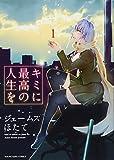 キミに最高の人生を 1 (ヤングキングコミックス)