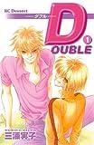DOUBLE ダブル(1) (デザートコミックス)