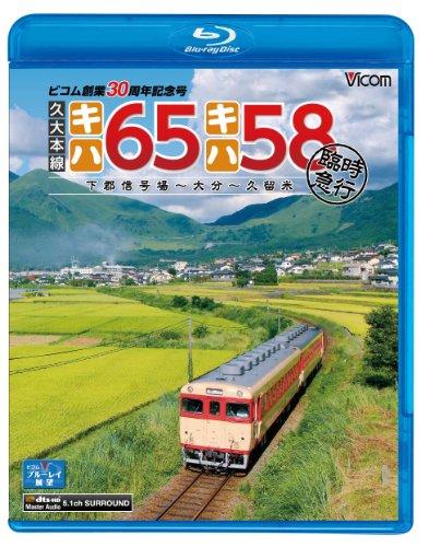久大本線 キハ65・キハ58 臨時急行 下郡信号場~大分~久留米(Blu-ray Disc)