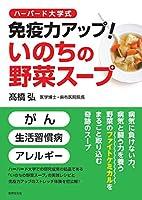 ハーバード大学式 免疫力アップ! いのちの野菜スープ