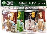 共栄製茶 森半 4種のオーレアソート(ほうじ茶・宇治抹茶・黒糖きなこ・紅茶) 120g×4袋