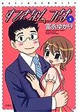 すてきなムコさま 3 (アクションコミックス)