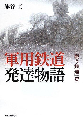 軍用鉄道発達物語―「闘う鉄道」史 (光人社NF文庫)の詳細を見る