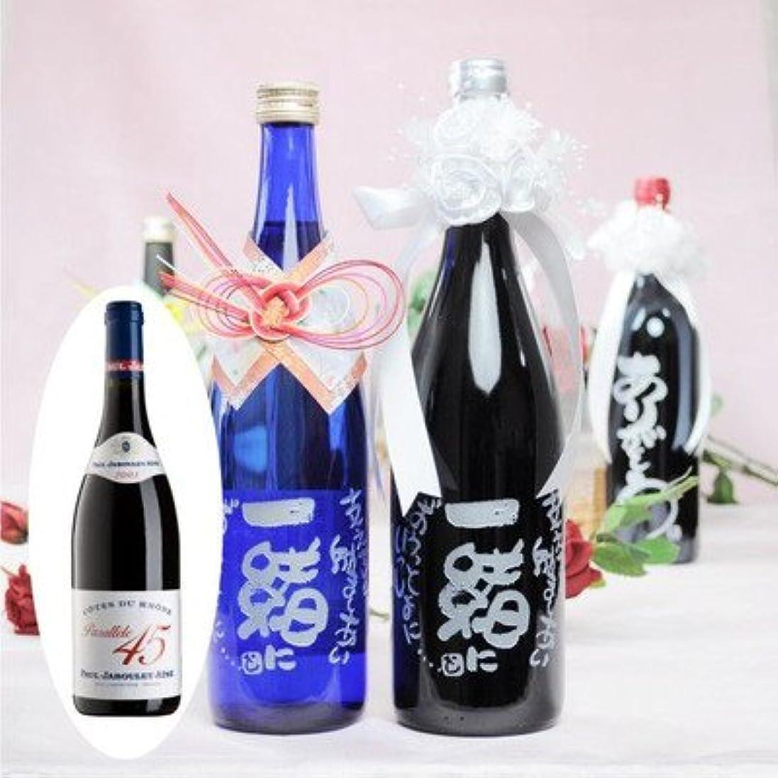 ネットリアル遠足ガラスデザイン工房 名入れ酒 フランス産赤ワイン フォント:FO-7