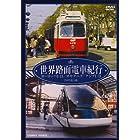 世界路面電車紀行 全5巻 DVD BOX