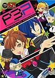 ペルソナ3ポータブル4コマギャグバトル (火の玉ゲームコミックシリーズ)