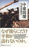 「中東崩壊 (日経プレミアシリーズ)」販売ページヘ