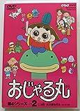 おじゃる丸 第4シリーズ(2) [DVD]