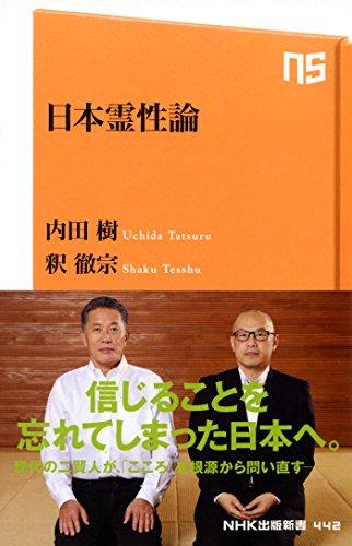 日本霊性論 (NHK出版新書)