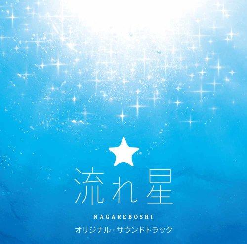 フジテレビ系月9ドラマ「流れ星」オリジナル・サウンドトラック