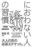 におわない人の習慣: 最新版 加齢臭読本