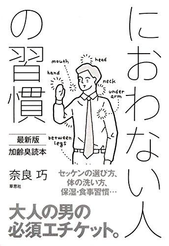 におわない人の習慣: 最新版 加齢臭読本の詳細を見る