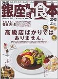 ぴあ銀座有楽町食本 2013―ランチ・カフェ・ディナー・手みやげおいしいお店25 (ぴあMOOK)