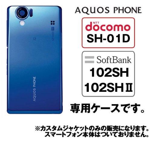 102SH AQUOS PHONE アクオスフォン ホワイト ケース 無地ケース デコベース カバー ジャケット スマホケース softbank