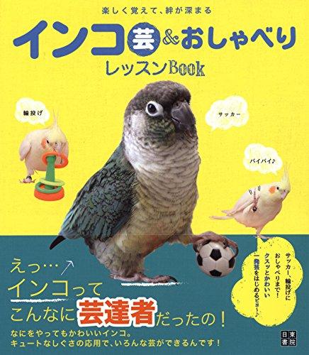 インコ芸&おしゃべりレッスンBOOK