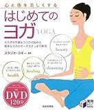 【バーゲンブック】 はじめてのヨガ-心と体を美しくする DVD付 amazon