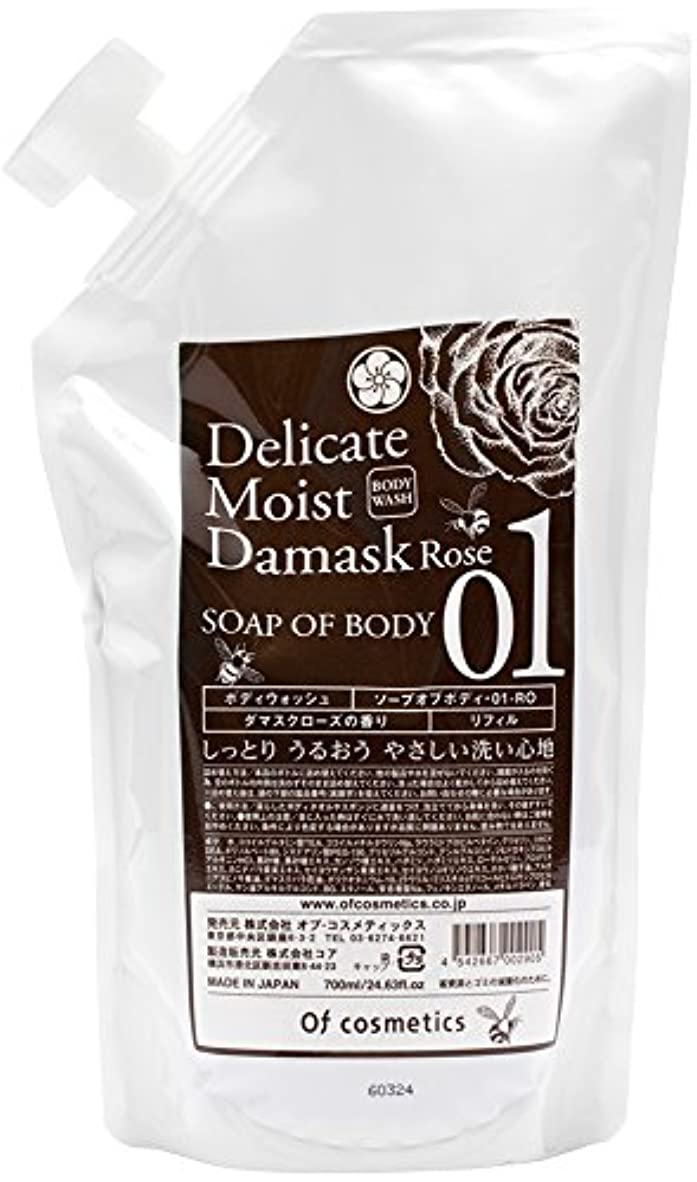 オブ?コスメティックス ソープオブボディ?01-RO (お肌にしっとり潤いを与えたい方) リフィルサイズ 700ml ダマスクローズの香り 美容室専売 ボディウォッシュ ボディソープ  乾燥 潤い 保湿 オブコスメ