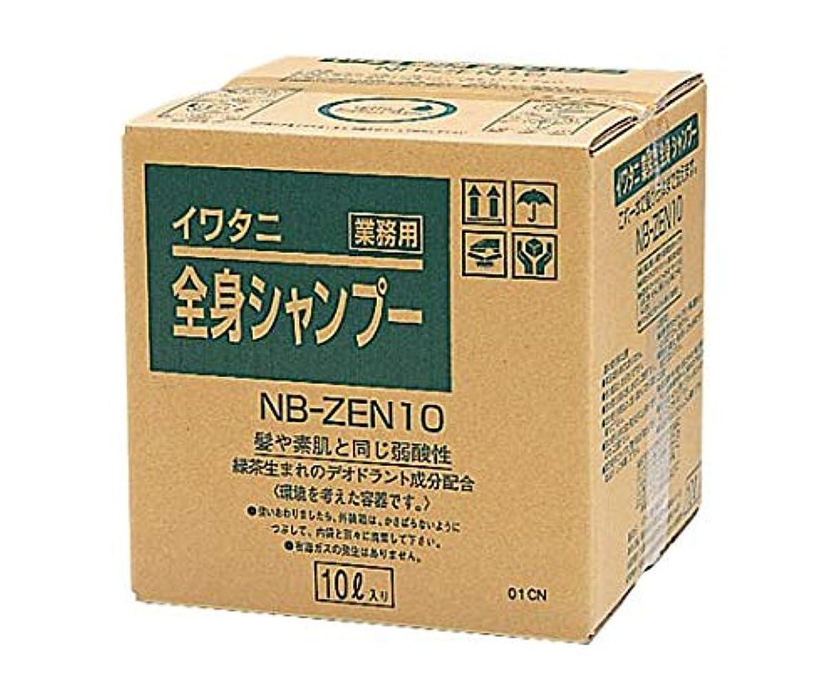 砲兵不安定解き明かすイワタニ理化 業務用全身シャンプー 10L NB-ZEN10