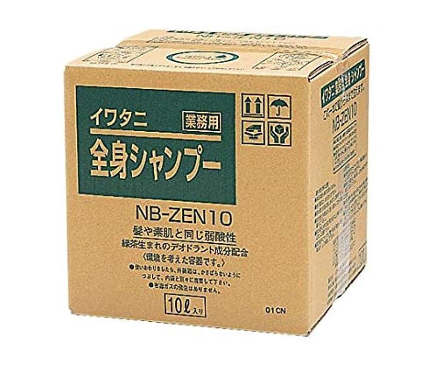 取り戻すビルマ霜イワタニ理化 業務用全身シャンプー 10L NB-ZEN10