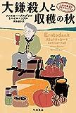 大鎌殺人と収穫の秋 中年警部クルフティンガー (ハヤカワ・ミステリ文庫)