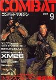 COMBAT (コンバット) マガジン 2007年 09月号 [雑誌]