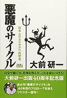 悪魔のサイクル 新装版 (大前研一BOOKS(NextPublishing))