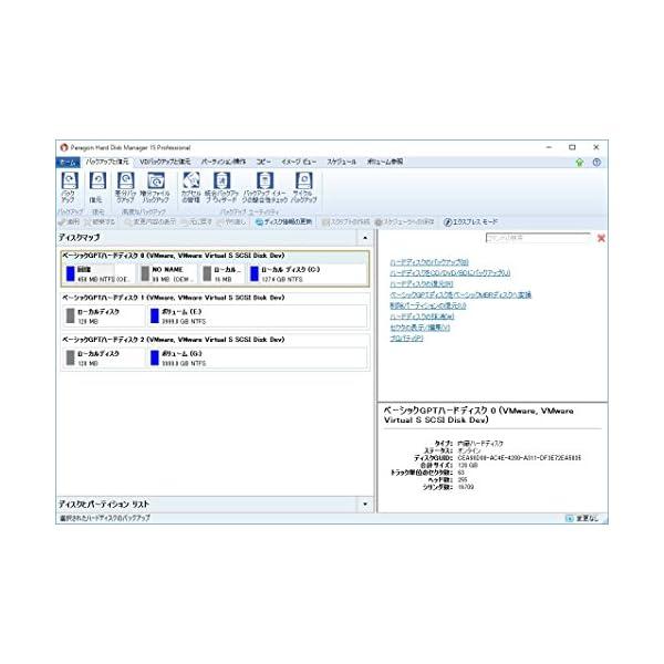 パラゴンソフトウェア Hard Disk Ma...の紹介画像3