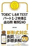 TOEICR L&R TEST パート1・2特急? 出る問 難問240 (TOEIC TEST 特急シリーズ)