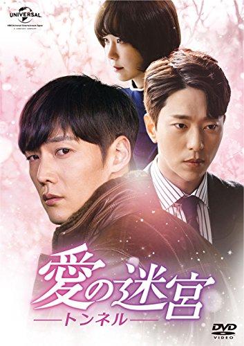 愛の迷宮‐トンネル‐ DVD-SET1