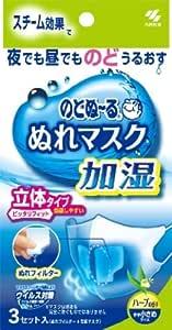 のどぬ~るぬれマスク 加湿ウイルス対策 ハーブの香り やや小さめ 3枚入