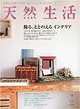 天然生活 2009年 09月号 [雑誌]