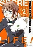 しーくれっトラいふ!(2) (ARIAコミックス)