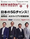 NEW MEDIA (月刊ニューメディア) 2019年 09月号 「特集1 日本の5Gチャンス! -総務省+4大キャリアが初座談会-/特集2 任正非・ファーウェイCEO最新対談/特集3 ラジオと音声メディアの可能性」