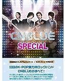 CNBLUE SPECIAL(初回限定プレミアムパッケージ) [DVD] 画像