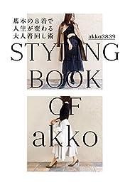 akko3839 styling book 基本の8着で人生が変わる大人着回し術 (幻冬舎単行本)