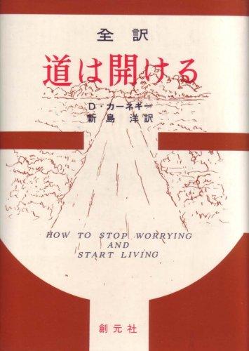 道は開ける―全訳 (1959年)の詳細を見る