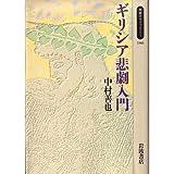 ギリシア悲劇入門 (同時代ライブラリー (186))