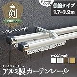 [伸縮タイプ]アルミ製カーテンレール 剣/●プレーンキャップ/ダブル/■ホワイト/1.7-3.2m/Z3K