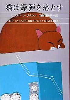 猫は爆弾を落とす (ハヤカワ・ミステリ文庫)